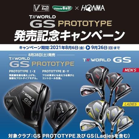 """本間ゴルフ""""T//WORLD GS PROTOTYPE""""発売記念キャンペーン"""