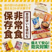 [備えて安心]普段使いも出来る非常食・保存食