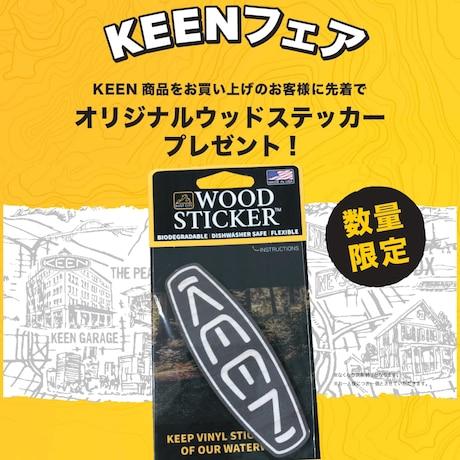 【数量限定】KEENフェア