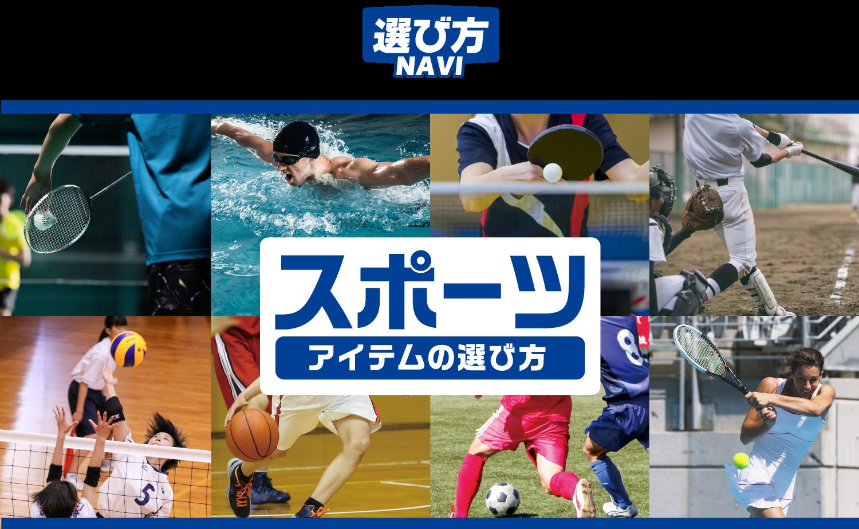 選び方NAVI スポーツ アイテムの選び方