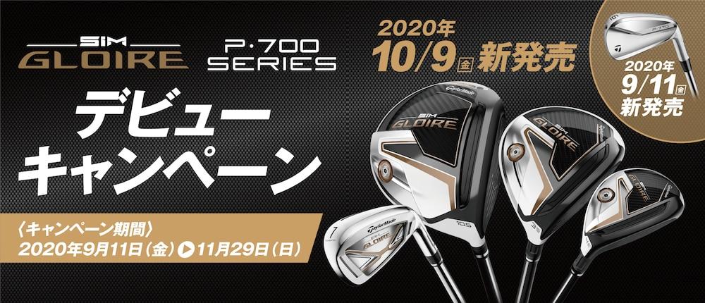【店舗限定】テーラーメイド SIM GLOIRE  P・700シリーズ デビューキャンペーン