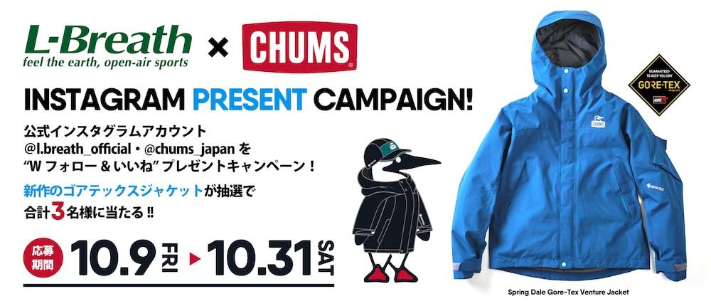 """【L-Breath×CHUMS 】""""Wフォロー&いいね"""" プレゼントキャンペーン!新作のゴアテックスジャケットが抽選で合計3名様に当たる!!"""