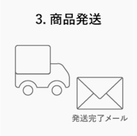 3.商品発送