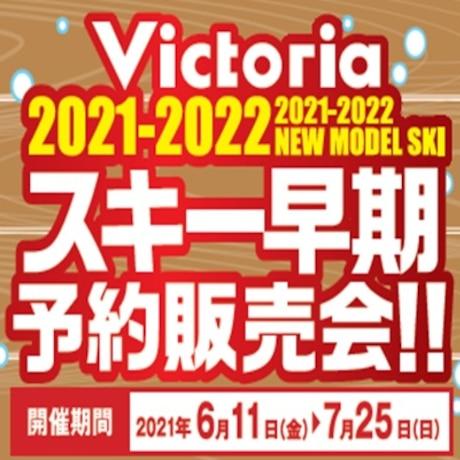 【御茶ノ水本店】2021-22モデル スキー早期予約販売会