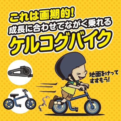 成長に合わせて乗れるケルコグバイク