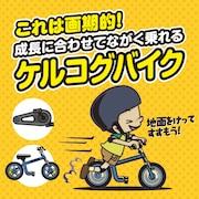 ペダル無し自転車って?