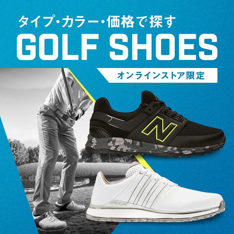 【オンラインストア限定】タイプ・カラー・価格で探す ゴルフシューズ