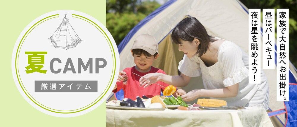 【オンラインストア限定】夏キャンプおすすめアイテム