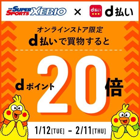 オンラインストア限定:XEBIO × NTTdocomo d払いでポイント20倍キャンペーン