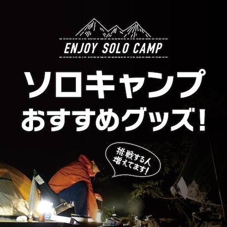 白石麻衣さん!ようこそエルブレスへ♪ソロキャンプデビューをお手伝いさせていただきました!