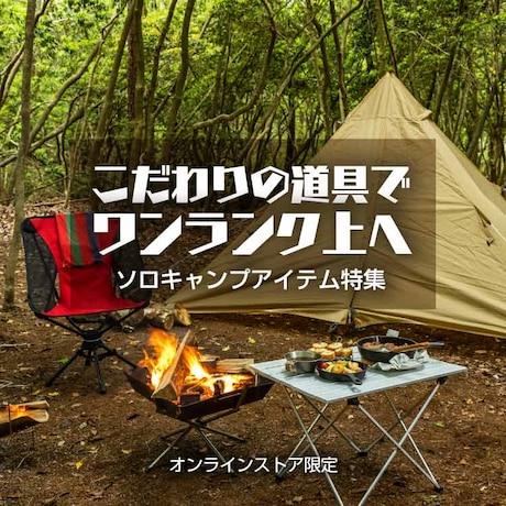【オンラインストア限定】ソロキャンプアイテム特集