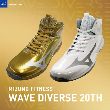 [10月1日(木)発売]MIZUNO WAVE DIVERSE 20th