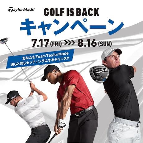 【店舗限定】テーラーメイドSIMシリーズ GOLF IS BACKキャンペーン