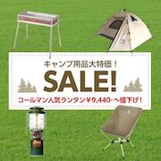 キャンプ厳選 大特価市!