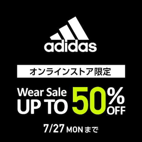adidas Wear Sale Up To 50%OFF 27日まで