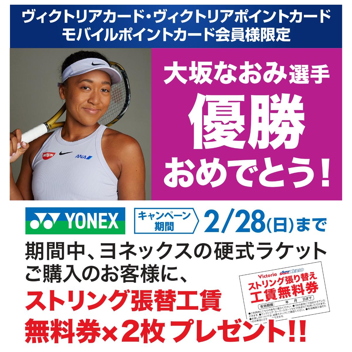 【店舗限定企画】大坂なおみ選手優勝おめでとうキャンペーン