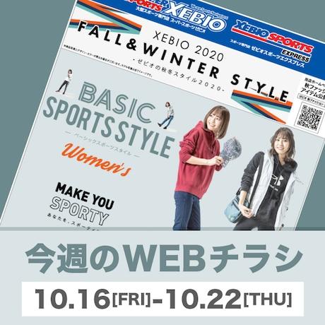 今週のチラシ(10月16日版)「BASIC SPORTS STYLE」特集