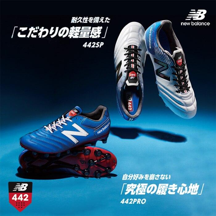 サッカーシューズ newbalance 442シリーズ