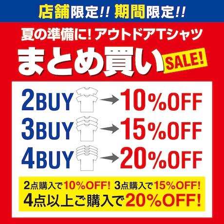 """【店舗限定】アウトドアTシャツ""""まとめ買い""""セール"""