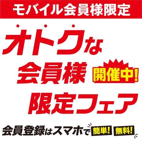 オトクな会員様限定フェア開催中!