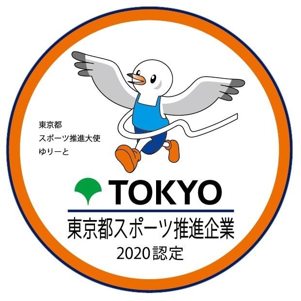 東京都スポーツ推進企業 2020認定