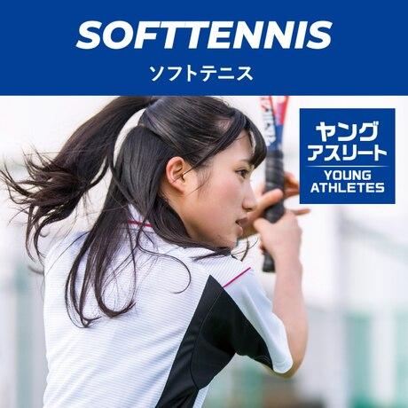 【ソフトテニス編】