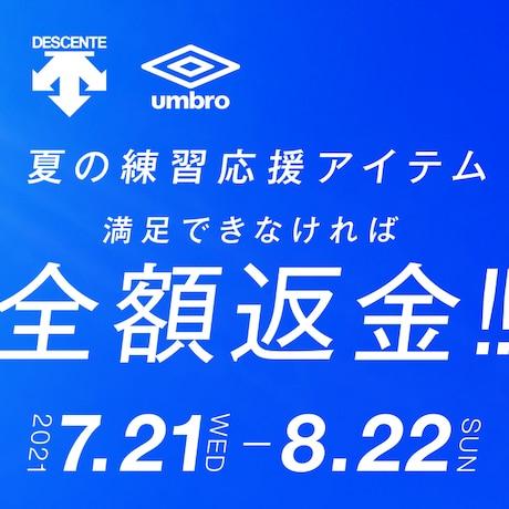 DESCENTE/UMBRO お試しキャンペーン