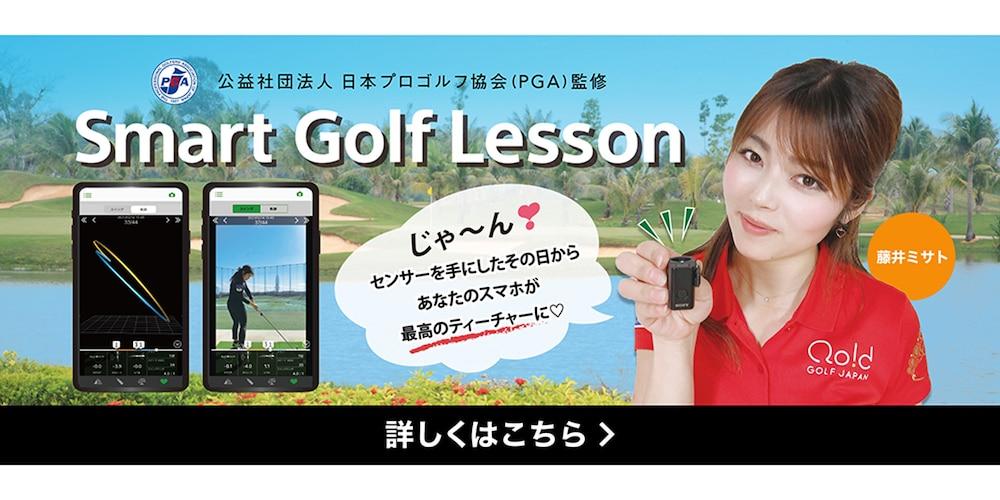 [SONY Smart Golf Lesson]