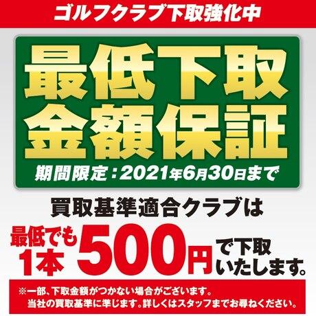 """最低下取金額""""500円""""保証致します!"""