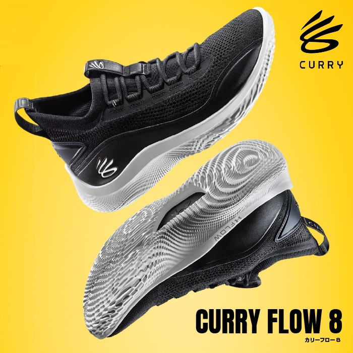 CURRY FLOW 8