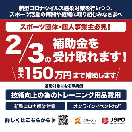 【公益財団法人 日本スポーツ協会】スポーツ活動継続サポート事業