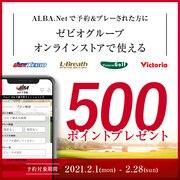【オンラインストア限定】ゴルフ予約&プレーで500ポイントプレゼント