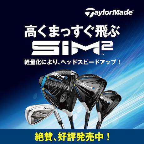 【オンラインストア限定】テーラーメイド SIM2 絶賛、好評発売中!