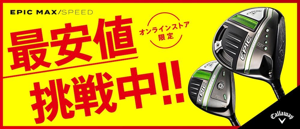【オンラインストア限定】最安値に挑戦中!EPICシリーズ