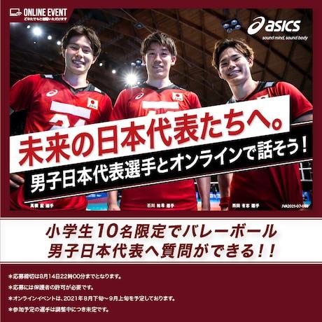 ASICSバレーキャンペーン