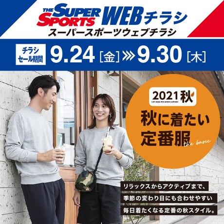[webチラシ 9/24号]秋ファッション