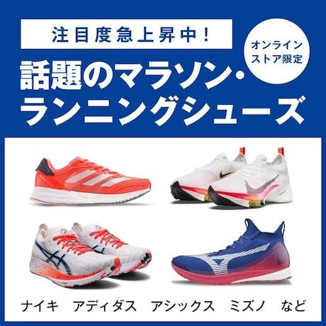 【オンラインストア限定】話題のマラソン・ランニングシューズ