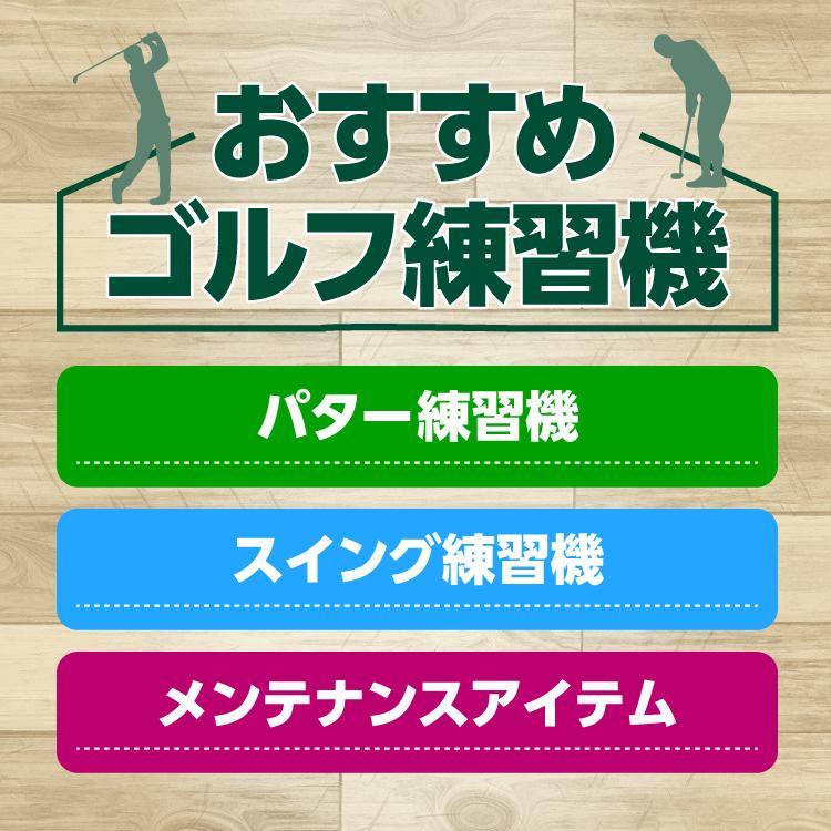 【オンラインストア限定】おすすめゴルフ練習機