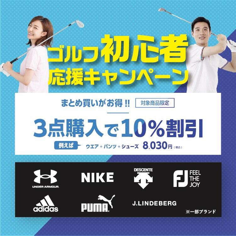 ゴルフ初心者応援キャンペーン