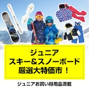 【オンラインストア限定】ジュニア・スキー&スノーボード厳選 大特価市! ジュニアお買得用品満載