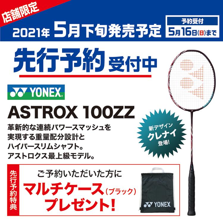 【先行予約受付中】YONEX ASTROX 100ZZ