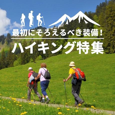 【オンラインストア限定】ハイキング特集