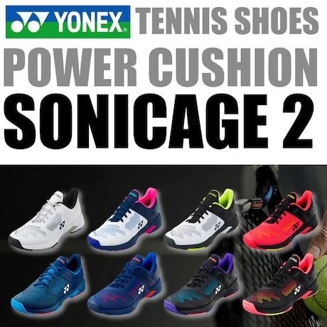 YONEX パワークッション ソニケージ2