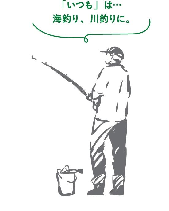 「いつも」は… 海釣り、川釣りに。