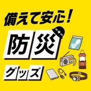 備えて安心!防災グッズ!!