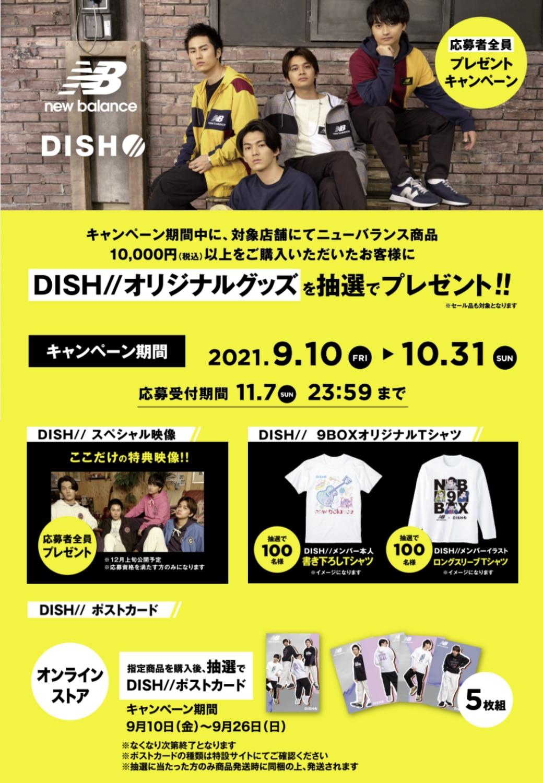 New Balance DISH//