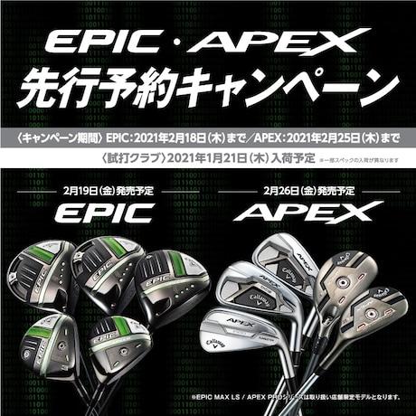 キャロウェイ NEW EPIC・APEX先行予約キャンペーン