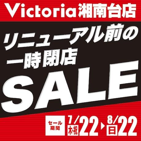 【ヴィクトリア湘南台店】リニューアル前の一時閉店セール