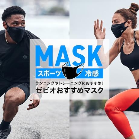ランニングや涼感などゼビオおすすめマスク
