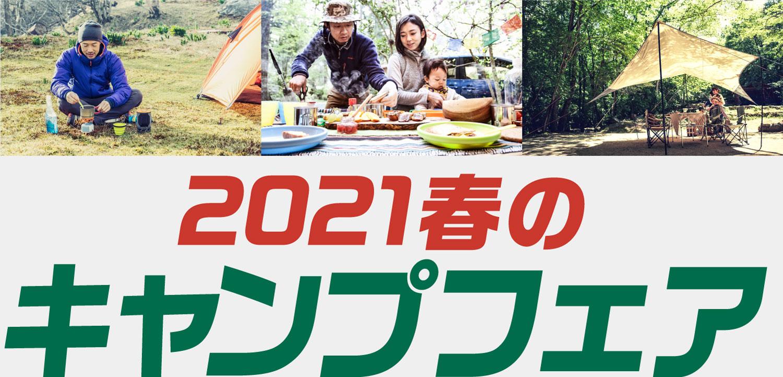2021春のキャンプフェア